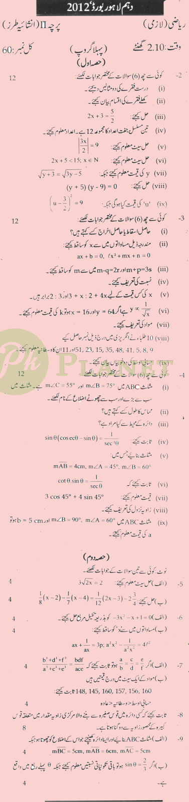 Past Papers of 10th Class Lahore Board 2012 Maths
