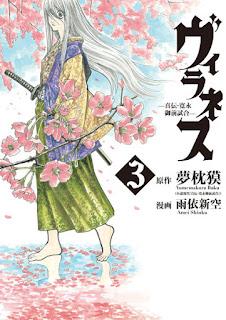 [夢枕獏×雨依新空] ヴィラネス-真伝・寛永御前試合- 第01-02巻