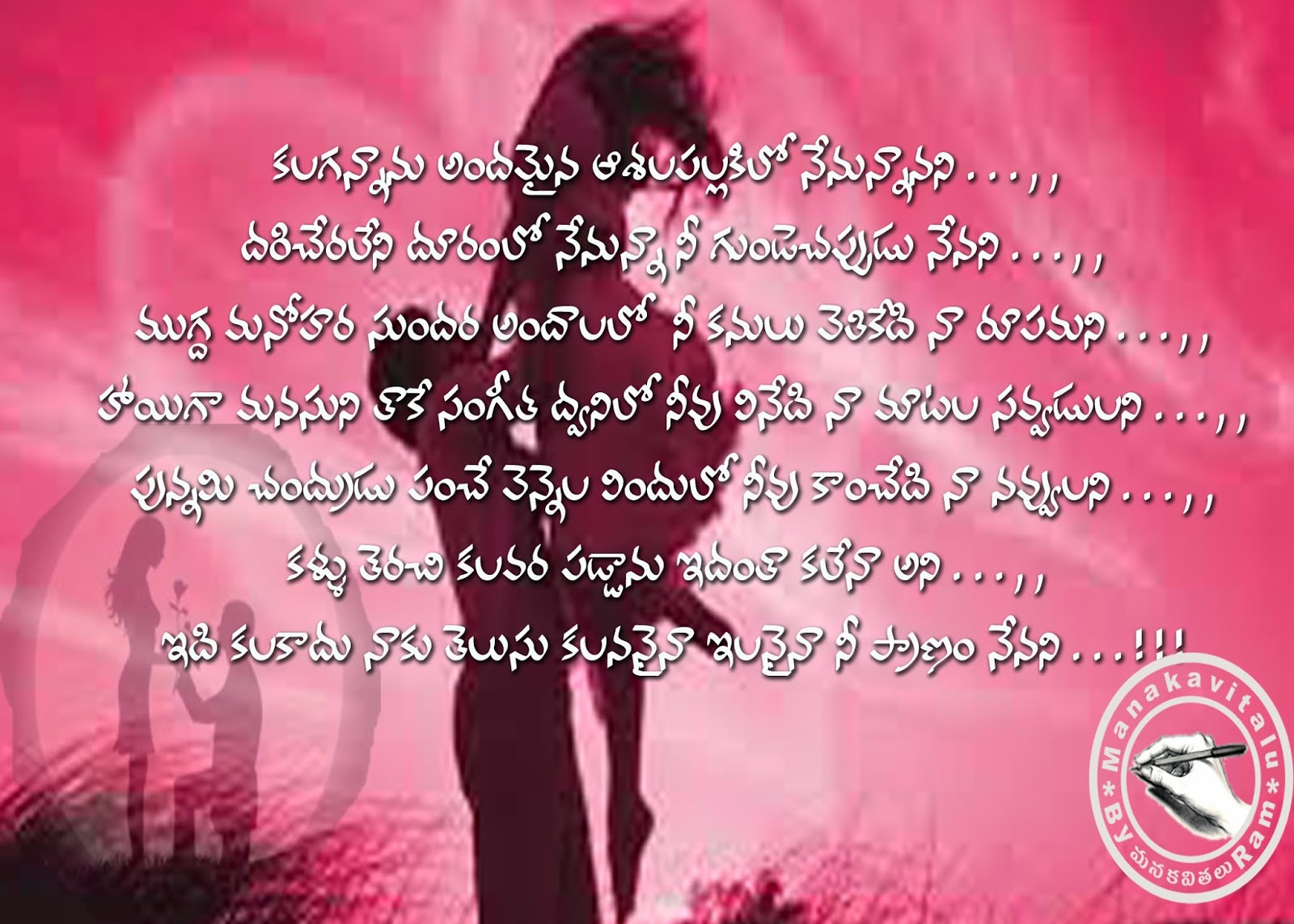 idi kala kaadhu telugu love poets on images