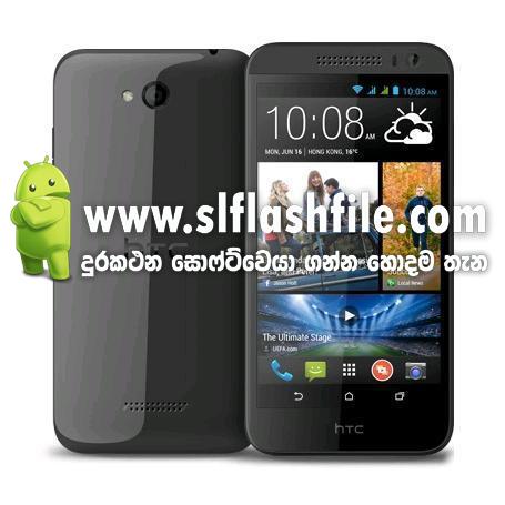 HTC One M8 Flash File Firmware | SL Flash File | Firmware