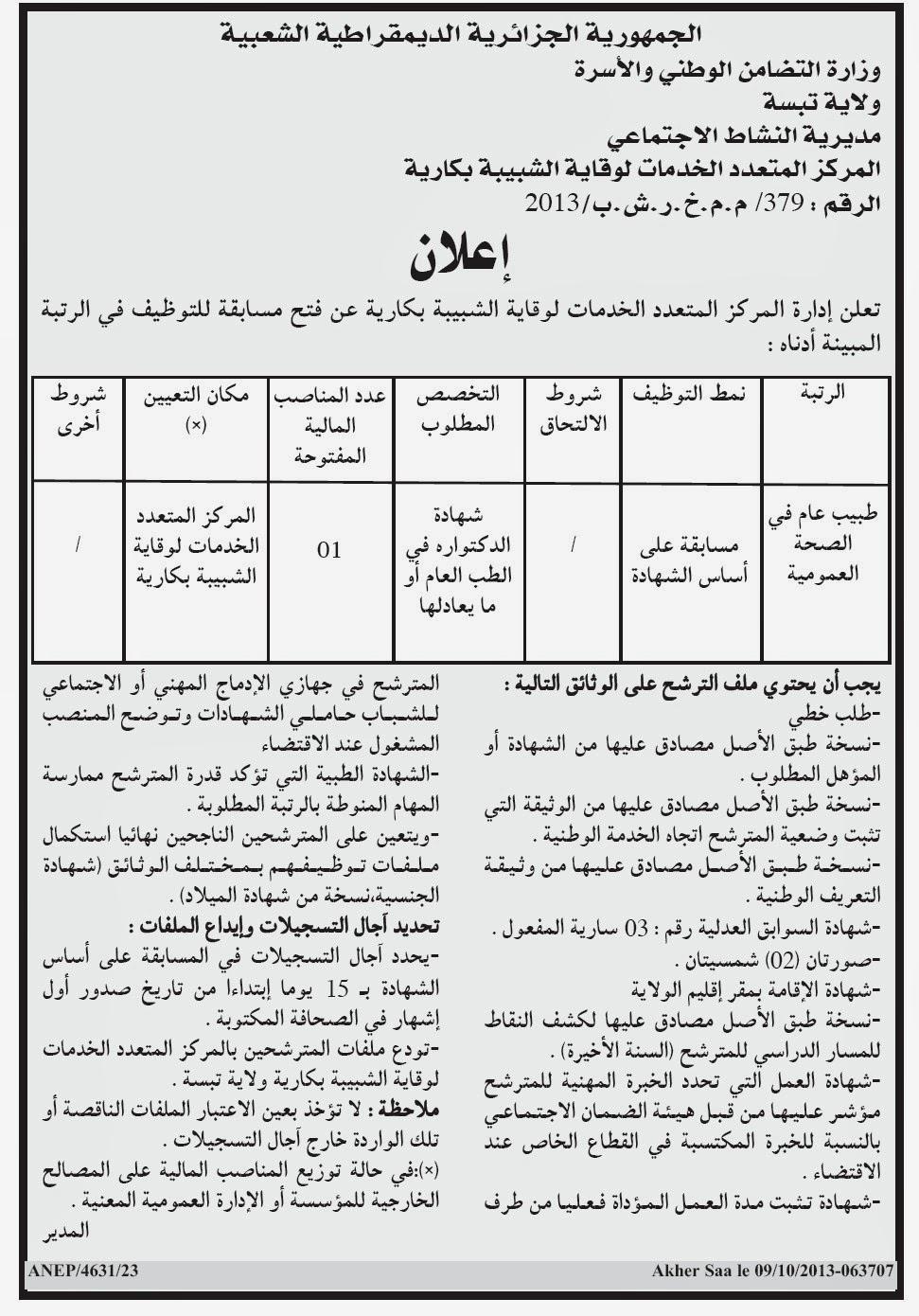 التوظيف في الجزائر : مسابقة توظيف في مديرية النشاط الإجتماعي لولاية تبسة أكتوبر 2013