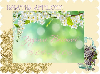 http://kreativartshopp.blogspot.ru/2016/05/blog-post_25.html