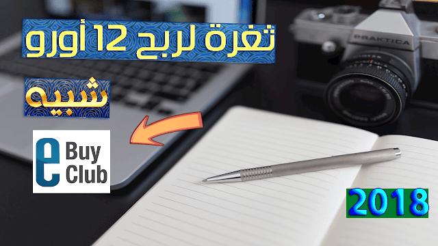 ثغرة  لربح 12 أورو من موقع غير معروف شبيه ebuyclub فرصتك الآن 2018 ✅