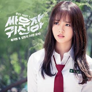 Download Lirik Ryu Ji Hyun & Kim Min Ji – I Can Only See You (Let's Fight Ghost OST Part.1) [Easy-Lyrics | ENG]