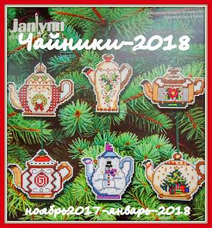 SAL Czajniczki-2018.