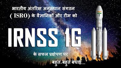 Prem Singh Shakya-IRNSS1G