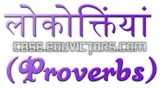 कक्षा ६, ७, ८, ९, १० - हिंदी  - लोकोक्तियां (Hindi-Proverbs) (#cbsenotes)(#eduvictors)