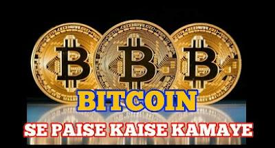 Bitcoin se paise Kese kamaye earn Bitcoin