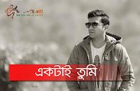 ektai-tumi-by-tahsan-and-puja-lyrics-in-bangla