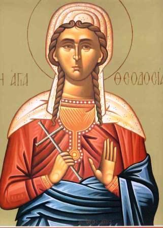 e-MHTERIKO: Η Αγία Θεοδοσία η παρθενομάρτυς (29 Μαΐου)
