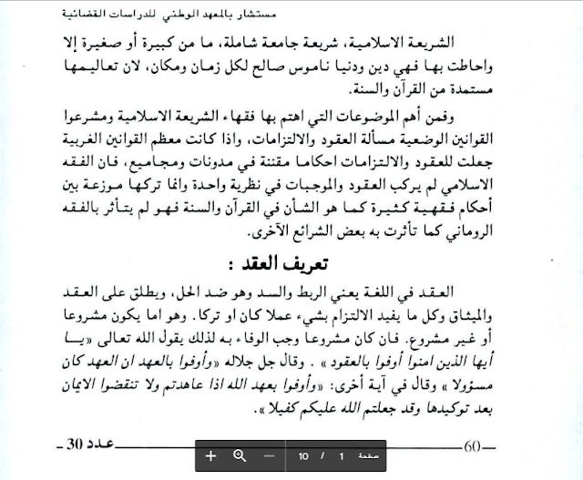 كتاب نظرية العقد في الشريعة و القانون بصيغة PDF
