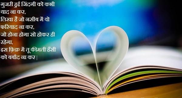 Gujri hui jindgi ko kabhi yaad na kar - Love Shayari