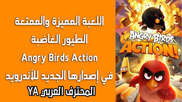 اللعبة المميزة والممتعة Angry Birds Action في إصدارها الجديد بتحديثات رائعة للأندرويد