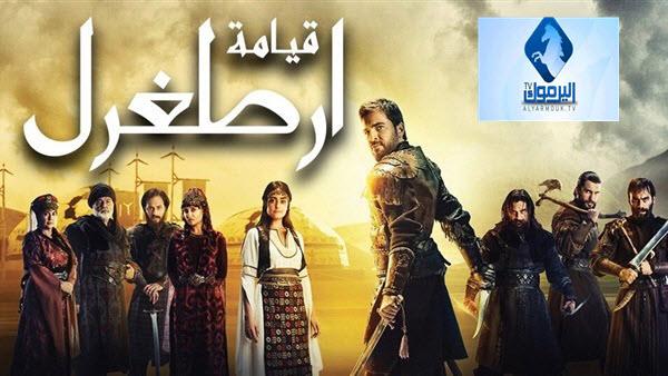 تردد قناة اليرموك 2018 مواعيد بث حلقات مسلسل قيامة أرطغرل الجزء الرابع علي نايل سات
