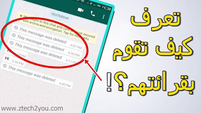 how-to-read-deleted-whatsapp-messages