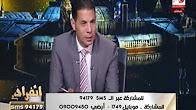 برنامج انفراد مع سعيد حساسين حلقة 2-8-2017