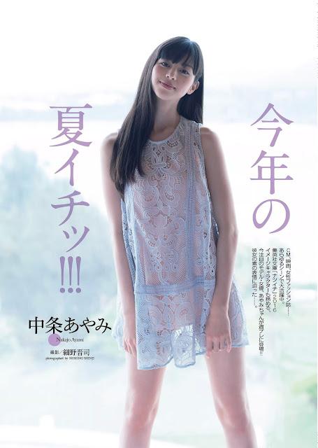 Ayami Nakajo 中条あやみ Weekly Playboy No 31 2016 Pics 01