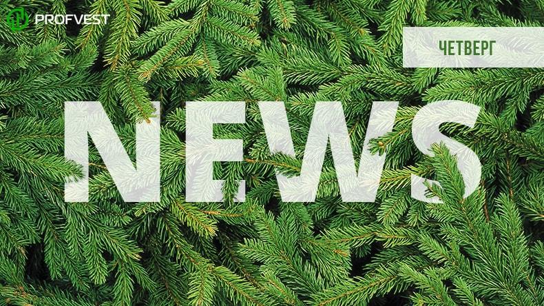Новости от 23.01.20