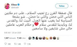تعليقا على صفقة القرن:إليسا أول الفنانين المغردين وتهاجم العرب