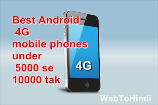 best android 4g mobile phones under 5000 se 10000 tak