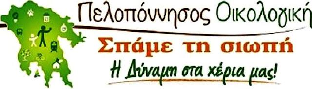 Συναντήσεις μελών και φίλων της Πελοπόννησος Οικολογική στην Αργολίδα