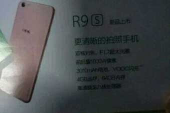2016 Oppo officially unveiled R9S on Oct 19th with SD 625 chipset, and 4GB RAM (Geekbench)