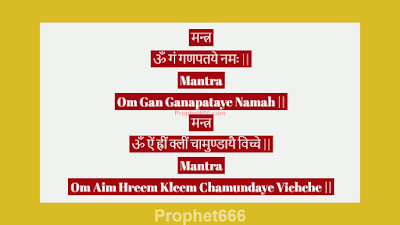 Mantras of Lord Ganesha and the Divine Mother Chamunda Mata