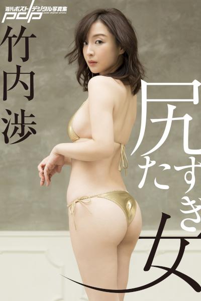 Ayumu Takeuchi 竹内渉, Shukan Post 2020.10.02 (週刊ポスト 2020年10月02日号)