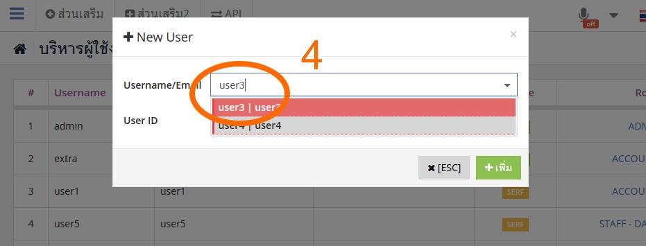 การเพิ่ม user ใน TRCLOUD