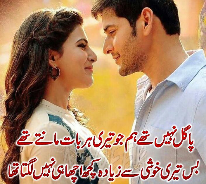 Urdu poetry or shayari: couple poetry