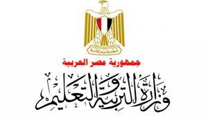 الخطة الزمنية للعام الدراسى 2020 فى جمهورية مصر العربية Time plan for education