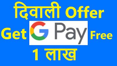 google pay free 1 lac