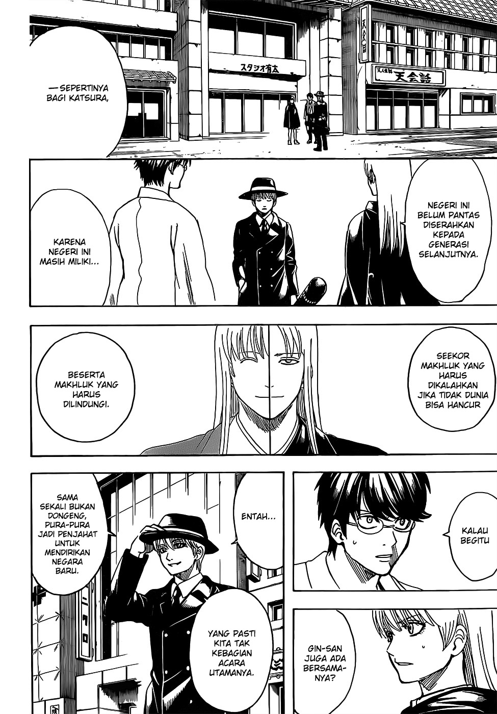 Gintama Chapter 692-3