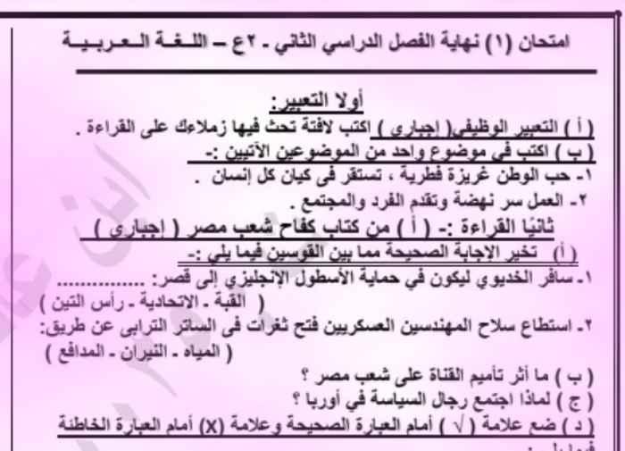 امتحانات عربى للصف الثاني الإعدادي ترم ثاني 2019 - موقع مدرستى