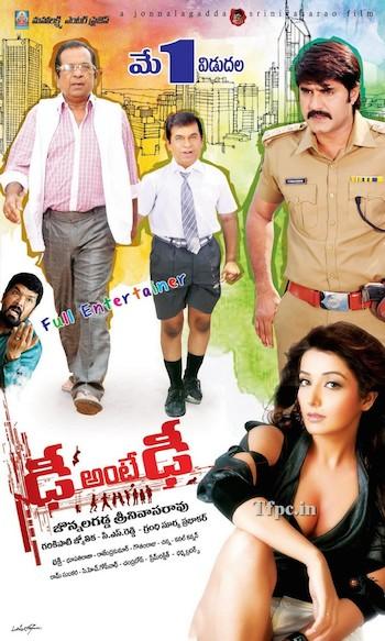 Dhee Ante Dhee (2015) Telugu Full Movie