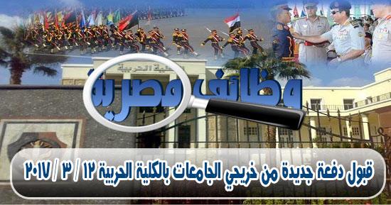 قبول دفعة جديدة من خريجي الجامعات بالكلية الحربية 12 / 3 / 2017