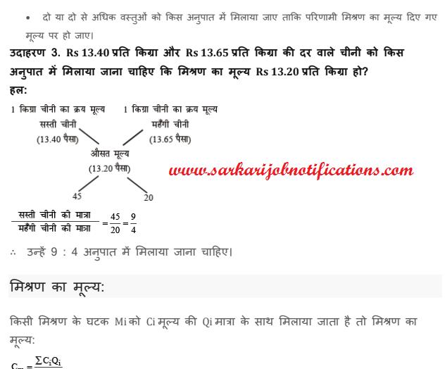 Pdf exams bank maths for tricks