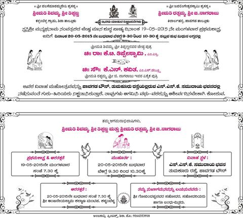 wedding quotes in kannada language