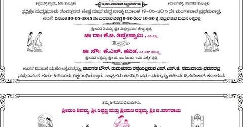 العلامة Personal Wedding Card Matter For Friends In Kannada