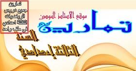 كتاب تمارين الرياضيات السنة الثالثة اعدادي الدورة الاولى والدورة الثانية الاستاذ المودن 9alamaths