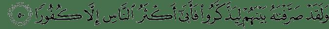 Al Furqan ayat 50
