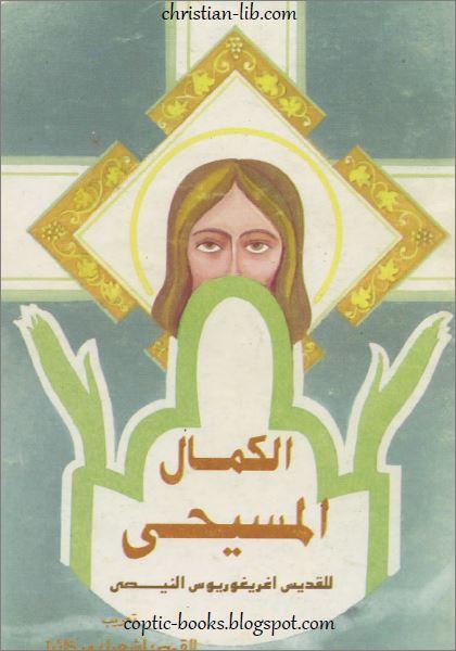 كتاب الكمال المسيحي للقديس اغريغوريوس النيصي و تعريب القمص اشعياء ميخائيل