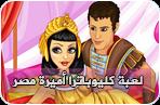 لعبة كليوباترا أميرة مصر