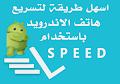 اسهل طريقة لتسريع هاتف الاندرويد باستخدام  ROOT | L SPEED | فعالة 100%