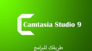 تحميل Camtasia Studio 2019