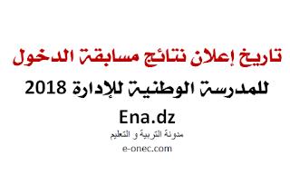 تاريخ اعلان النتائج النهائية لمسابقة الدخول للمدرسة الوطنية للادارة ena.dz 2018