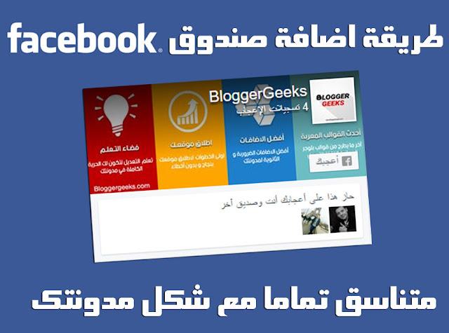 اضافة صندوق اعجاب الفيسبوك الى مدونات بلوجر