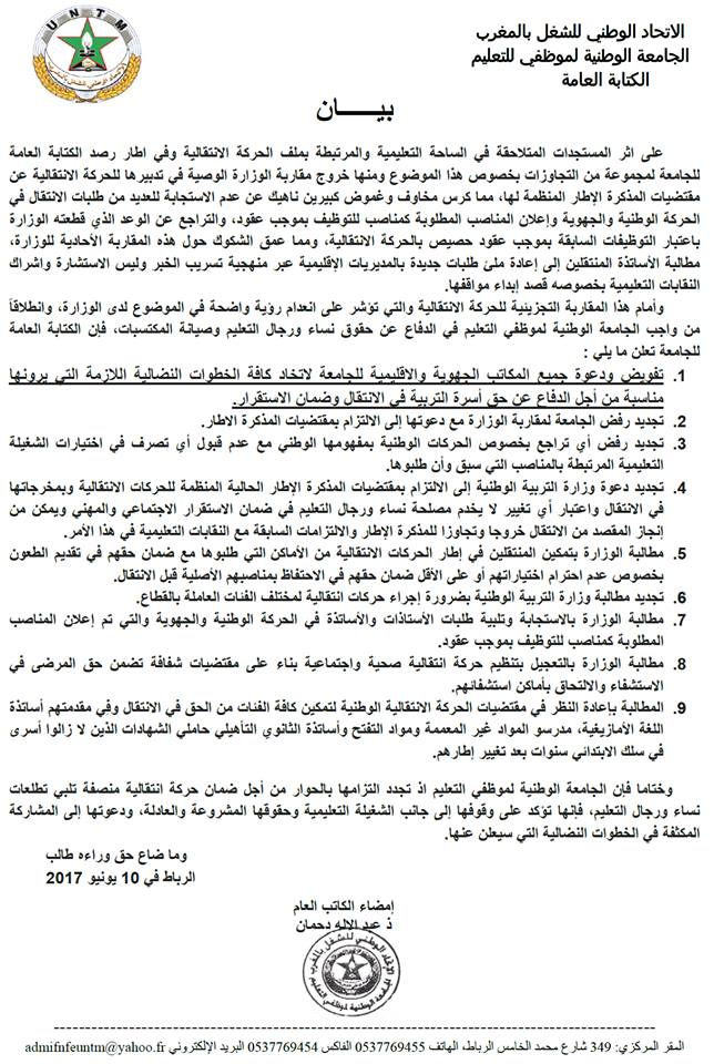 بيان الجامعة الوطنية لموظفي التعليم بخصوص الحركة الانتقالية