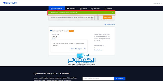 حصرياً | كيفية اضافة او استعادة الترخيص الخاص بك لبرنامج Malwarebyte أو تغيير أجهزتك المرخصة