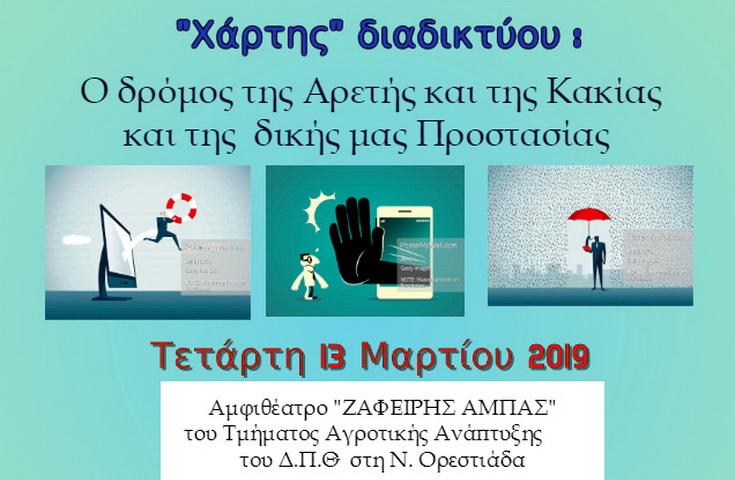 Ενημερωτική εκδήλωση στην Ορεστιάδα για την ασφάλεια στο διαδίκτυο